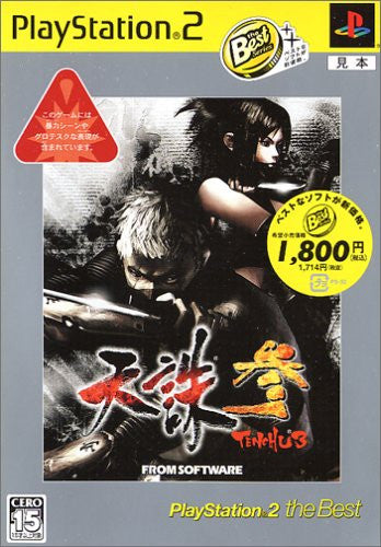 Image 1 for Tenchu San (PlayStation2 the Best)