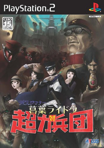 Image for Devil Summoner: Kuzunoha Raidou