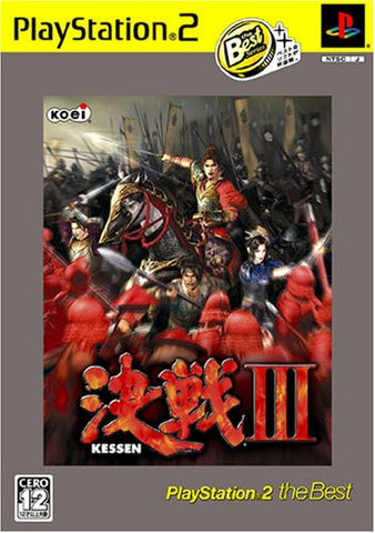 Image for Kessen III (PlayStation2 the Best)