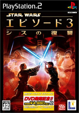 Image for Star Wars Episode III: Revenge of the Sith (DVD Pack)