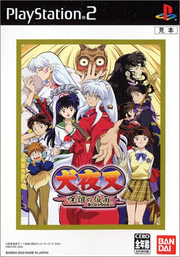 Image 1 for Inuyasha: Juuso no Kamen (Bandai the Best)