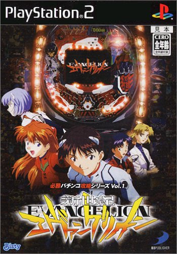 Hisshou Pachinko Kouryoku Series Vol. 1: CR Shinseiki Evangelion