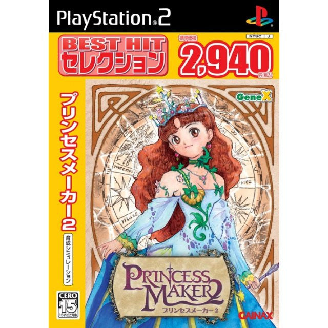 Image 1 for Princess Maker 2 (Best Hit Selection)