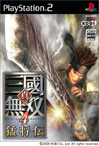 Image 1 for Dynasty Warriors 5 Xtreme Legends