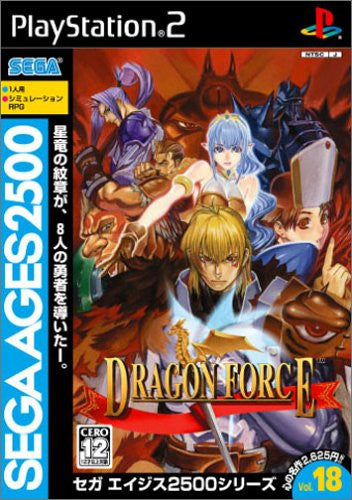 Image 1 for Sega AGES 2500 Series Vol. 18 Dragon Force