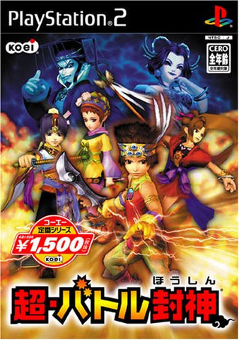 Image for Chou Battle Houshin (Koei Selection Series)