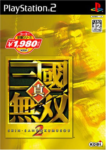 Image for Shin Sangoku Musou 2 (Koei Selection Series)