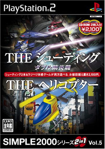 Simple 2000 Series 2-in-1 Vol. 5: The Shooting & The Helicopter