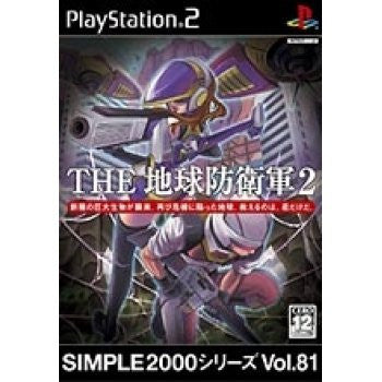 Simple 2000 Series Vol. 81: The Terra Defence Force 2