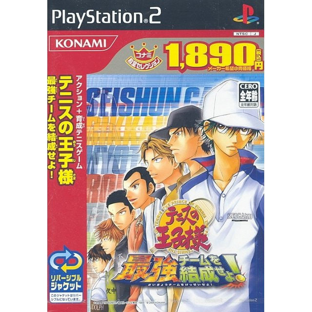 Image 1 for Prince of Tennis: Form a Strongest Team (Konami Palace Selection)