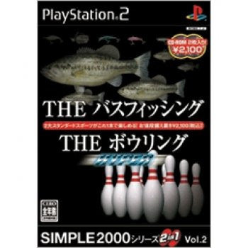 Image for Simple 2000 Series 2-in-1 Vol. 2: The Bass Fishing & The Bowling Hyper