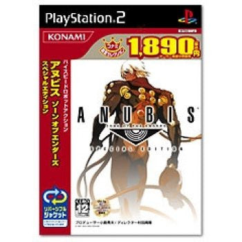 Anubis: Zone of the Enders Special Edition (Konami Palace Selection)