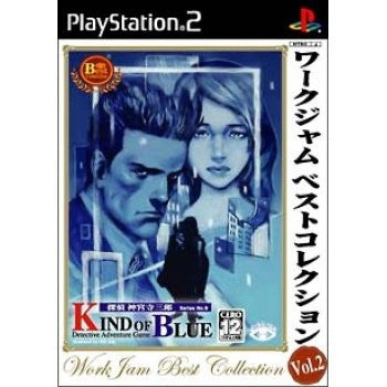 Detective Saburou Jinguji 9 - Kind of Blue (Workjam Best Collection Vol. 2)