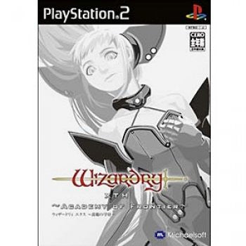 Image for Wizardry X: Zensen no Gakufu