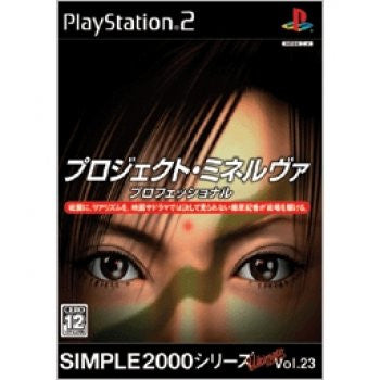 Simple 2000 Series Ultimate Vol. 23: Project Minerva Professional