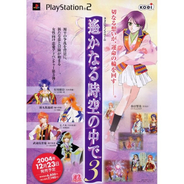 Image 1 for Harukanaru Toki no Naka de 3 & 2 Twin Pack