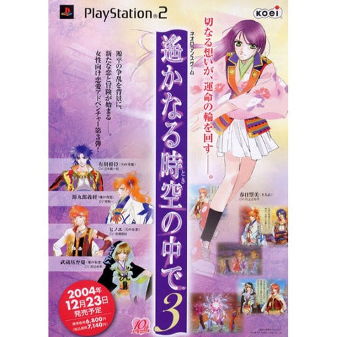 Image for Harukanaru Toki no Naka de 3 & 2 Twin Pack