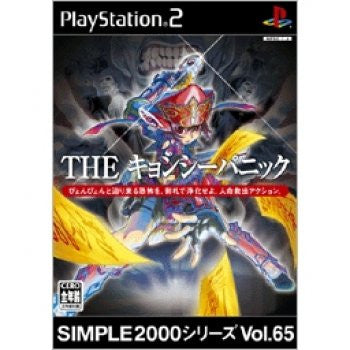 Image for Simple 2000 Series Vol. 65: The Kyonshi Panic
