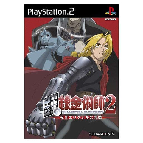 Image for Full Metal Alchemist 2: Akaki Elixir no Akuma