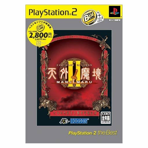 Tengai Makyou 2: Manjimaru (PlayStation2 the Best)