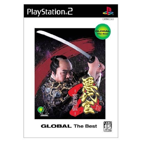 Akudaikan 2 (Global the Best)