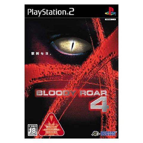 Image for Bloody Roar 4