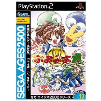 Sega AGES 2500 Series Vol. 12 Puyo Puyo Perfect Set