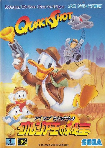 Image 1 for QuackShot Starring Donald Duck