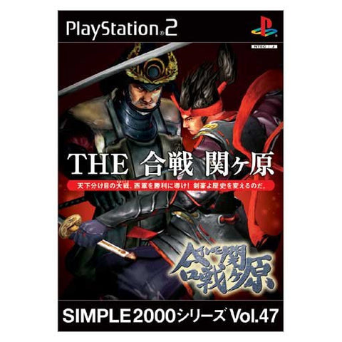 Simple 2000 Series Vol. 47: Battle Sekigahara