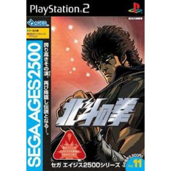 Image for Sega AGES 2500 Series Vol. 11 Fist of the North Star