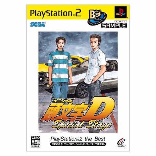 Image 1 for Initial D: Special Stage (PlayStation2 the Best)