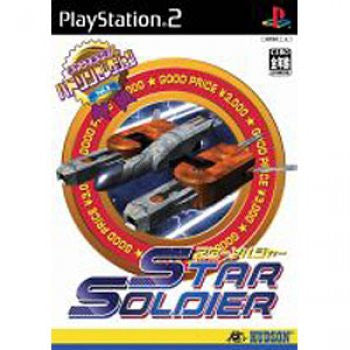 Image 1 for Hudson Selection Vol. 2: Star Soldier