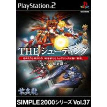 Simple 2000 Series Vol. 37: The Shooting - Double Shienryu