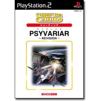 Image for SuperLite 2000: Psyvariar Revision