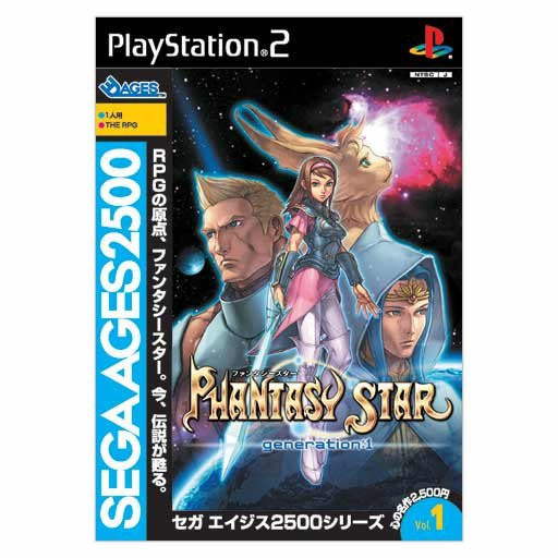 Sega AGES 2500 Series Vol. 1 Phantasy Star Generation [Privilege Limited Edition]