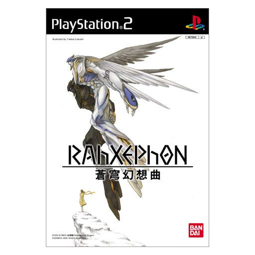 Image 1 for RahXephon [Bonus Pack]