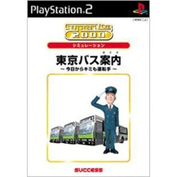 Image for SuperLite 2000: Tokyo Bus Guide