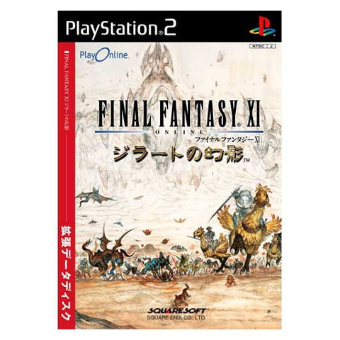 Image for Final Fantasy XI Expansion: Jirat no Genei