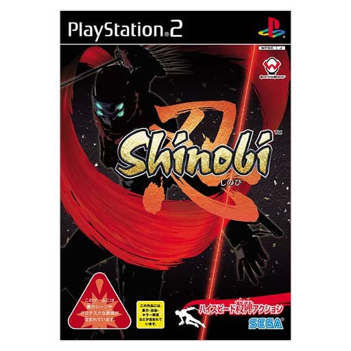 Image 1 for Shinobi