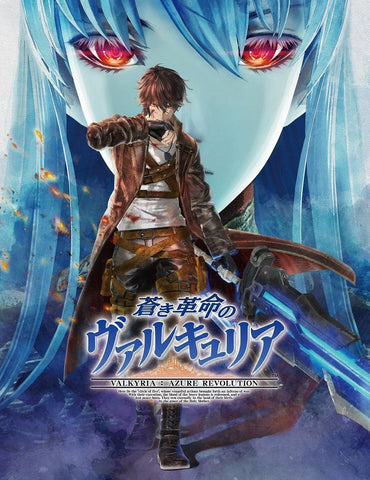Image for Aoki Kakumei no Valkyria