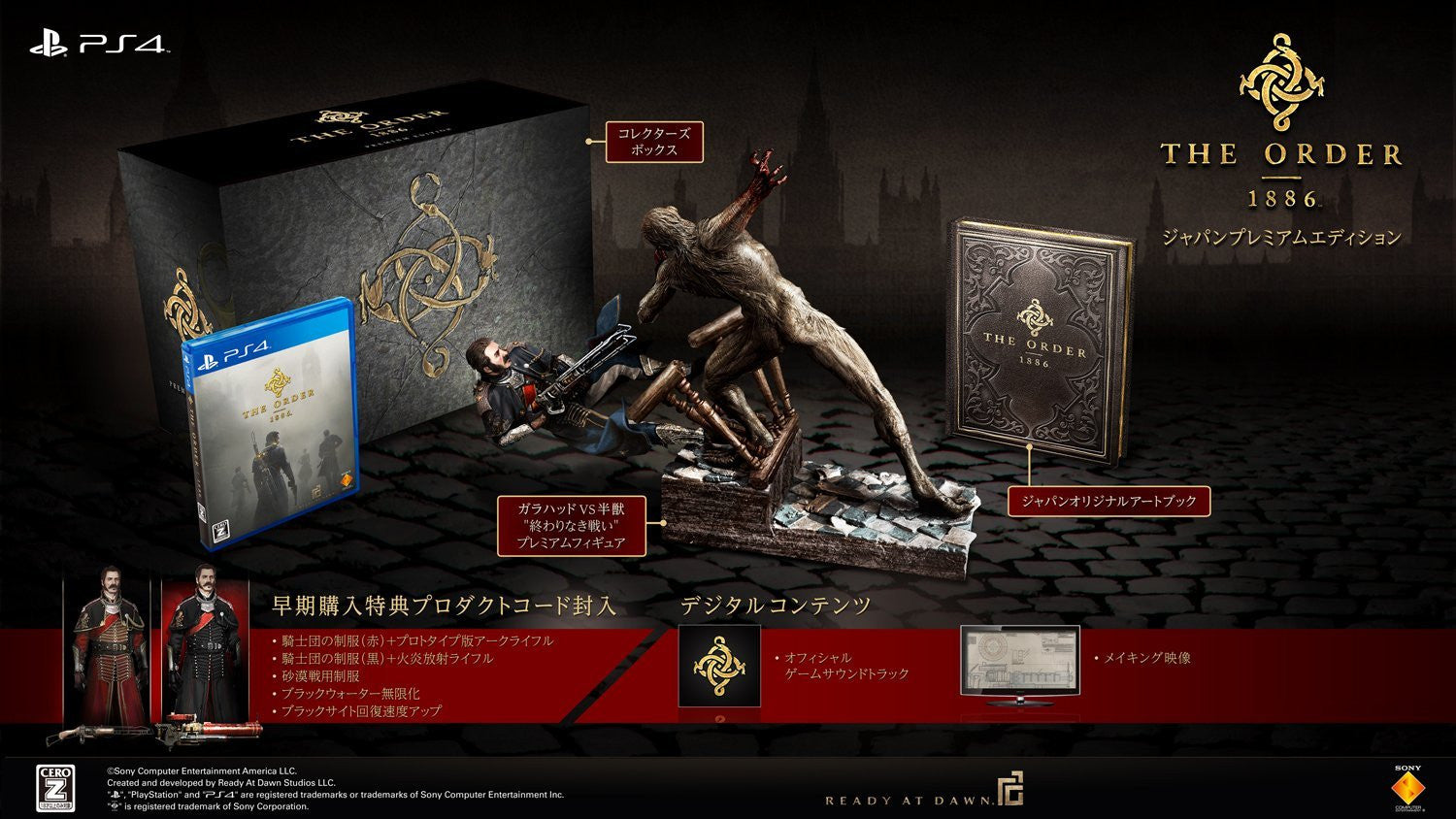 Image 1 for The Order: 1886 Japan Premium Edition
