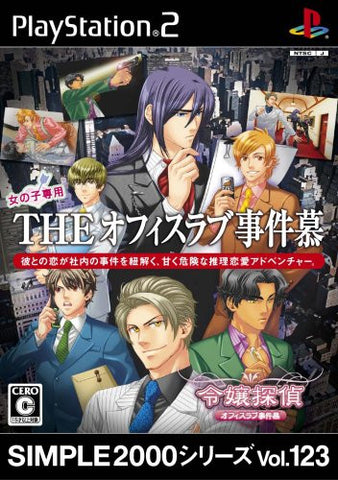 Image for Simple 2000 Series Vol. 123: The Office Love Jikenbou - Reijou Tantei