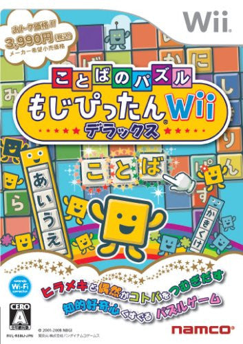 Image 1 for Kotoba no Puzzle: Mojipittan Wii Deluxe