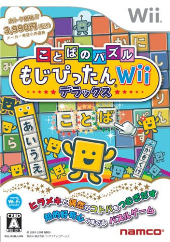 Image for Kotoba no Puzzle: Mojipittan Wii Deluxe