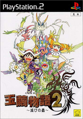Image 1 for Tamamayu Monogatari 2: Horobi No Mushi