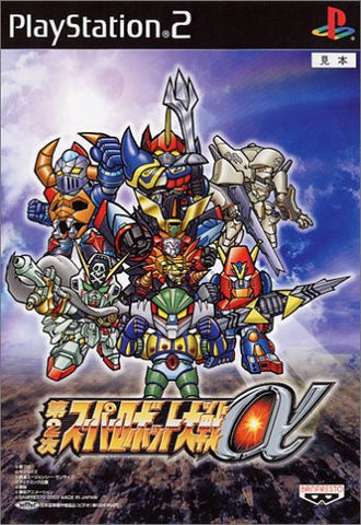 Image for Dai-2-ji Super Robot Taisen Alpha [Limited Edition]