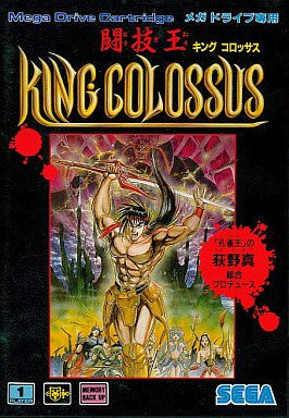 King Colossus: Tougi-Ou