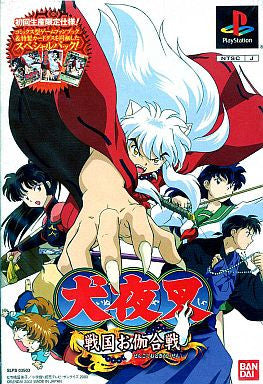 Image 1 for Inuyasha: A Feudal Fairy Tale [Limited Edition]