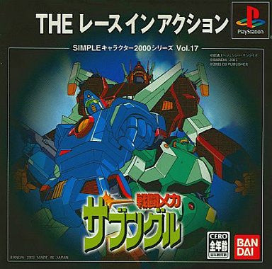 Image for Sentou Mecha Zabunguru: The Race in Action (Simple Characters 2000 Series Vol.17)