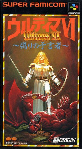 Image 1 for Ultima VI